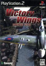 ヴィクトリーウイングス ゼロパイロットシリーズ(ゲーム)