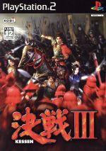 決戦Ⅲ(ゲーム)