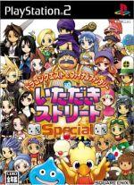 ドラゴンクエスト&ファイナルファンタジー in いただきストリート SPECIAL(ゲーム)