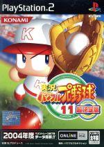 実況パワフルプロ野球11 超決定版(ゲーム)