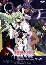 神無月の巫女 2(通常)(DVD)