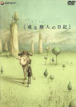 或る旅人の日記(通常)(DVD)