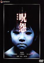 呪怨 劇場版 デラックス版 『THE JUON/呪怨』劇場公開記念パッケージ(通常)(DVD)