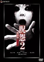 呪怨2 劇場版 デラックス版 『THE JUON/呪怨』劇場版公開記念パッケージ(通常)(DVD)