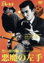 黒い賭博師 悪魔の左手(通常)(DVD)