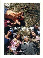 深呼吸の必要 プレミアムディスク(通常)(DVD)