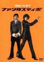 プロローグ・オブ「ファンタスティポ」(通常)(DVD)