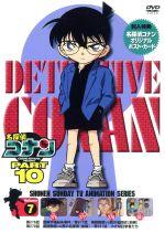 名探偵コナン PART10 vol.7(通常)(DVD)
