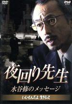 夜回り先生・水谷修のメッセージ ~いいもんだよ、生きるって~(通常)(DVD)