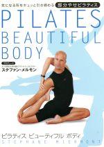 ピラティス ビューティフル ボディ 部分やせピラティス(通常)(DVD)