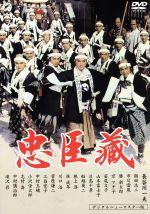 忠臣蔵(通常)(DVD)