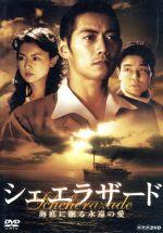 シェエラザード 海底に眠る永遠の愛(通常)(DVD)