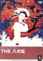 THE 八犬伝(通常)(DVD)