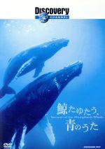 鯨たゆたう、青のうた(通常)(DVD)