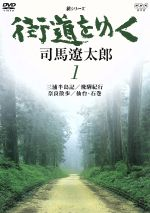 街道をゆく 新シリーズ(1)(通常)(DVD)