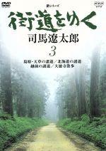 街道をゆく 新シリーズ(3)(通常)(DVD)