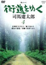 街道をゆく 新シリーズ(4)(通常)(DVD)