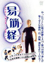 中国四千年の歴史が育んだ驚異の健康法 岡林俊雄 易筋経(通常)(DVD)