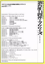 ギタリストのための演奏能力開発エクササイズ(80P解説書付)(通常)(DVD)