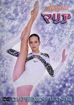 Angelic ロシア新体操メダリストの舞(通常)(DVD)