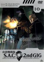 攻殻機動隊 S.A.C. 2nd GIG 10(通常)(DVD)