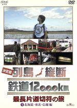 列島縦断鉄道12,000k(1(通常)(DVD)