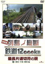 列島縦断鉄道12,000k(2(通常)(DVD)