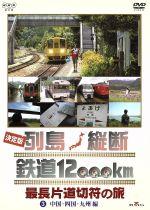 列島縦断鉄道12,000k(3(通常)(DVD)