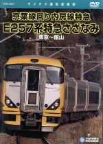 E257系 特急 さざなみ(東京~館山)(通常)(DVD)