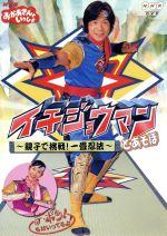 イチジョウマンとあそぼ ~親子で挑戦!一畳忍法~(通常)(DVD)