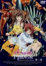 神無月の巫女 3(通常)(DVD)