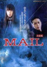 MAIL 完全版BOX(通常)(DVD)