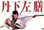 丹下左膳(通常)(DVD)