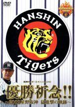 優勝祈念!!~2002星野阪神 猛進撃(通常)(DVD)