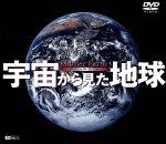 宇宙から見た地球-Mother Earth-(通常)(DVD)