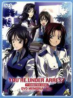 TVシリーズ 逮捕しちゃうぞ DVDメモリアルボックス(通常)(DVD)