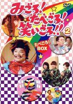 みごろ!たべごろ!笑いごろ!! 【たべごろ!BOX】(通常)(DVD)