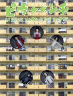ピカ☆☆ンチ LIFE IS HARD だから HAPPY(限定版)(フィギュア5体、ブックレット付)(通常)(DVD)