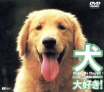 犬、大好き!-Dogs,Be Happy!-(通常)(DVD)
