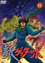 新ゲッターロボ 6(通常)(DVD)