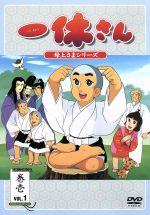 一休さん ~母上さまシリーズ~ 第1巻(通常)(DVD)
