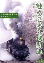 魅惑の蒸気機関車 四季・SL紀行 1(通常)(DVD)