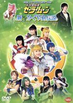 2004サマースペシャルミュージカル 美少女戦士セーラームーン 新かぐや島伝説(通常)(DVD)