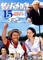 釣りバカ日誌 15-ハマちゃんに明日はない!?-(通常)(DVD)