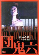 団鬼六 肉体の賭け(通常)(DVD)