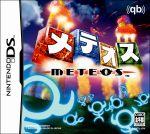 メテオス(ゲーム)
