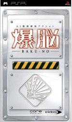 爆脳 BAKU-NO(ゲーム)