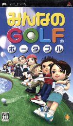 みんなのGOLFポータブル(ゲーム)