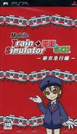 モバイルトレインシミュレーター+電車でGO!東京急行編(ゲーム)