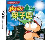 パワポケ甲子園(ゲーム)
